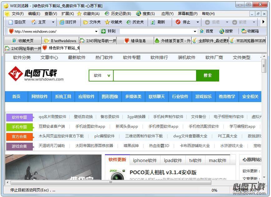 WIE浏览器 v5.4.3.612 官方版