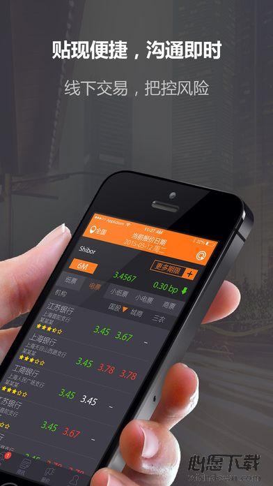 融资线iphone版 v2.1.3