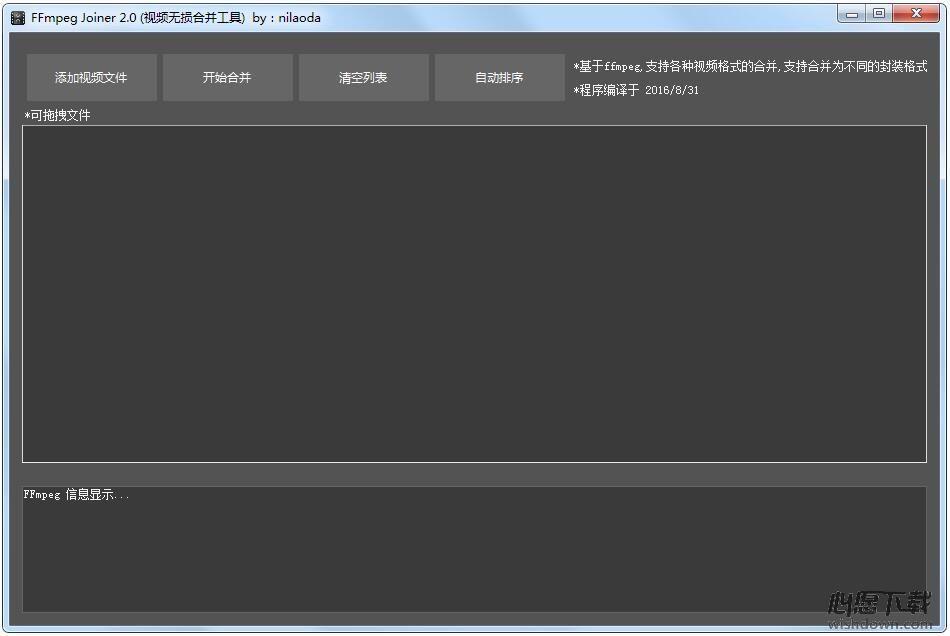 FFmpeg Joiner_视频无损合并工具 v2.0 官方版