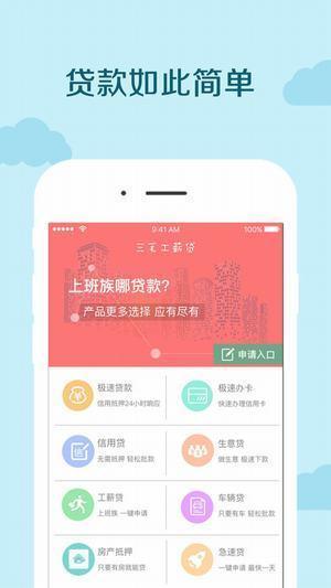 三毛工薪贷iphone版 V1.0