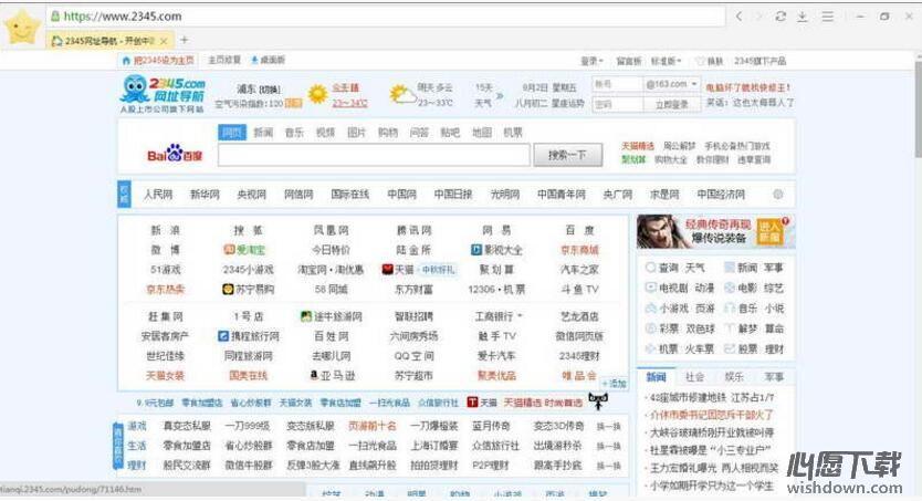 星愿浏览器【无痕浏览器】v4.7.1000.1809 官方版_wishdown.com