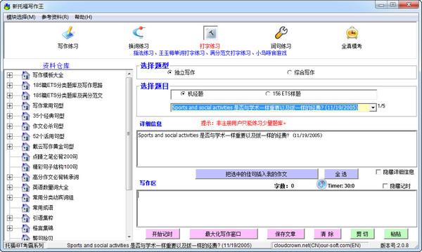 新托福写作王 v2.0.8官方版