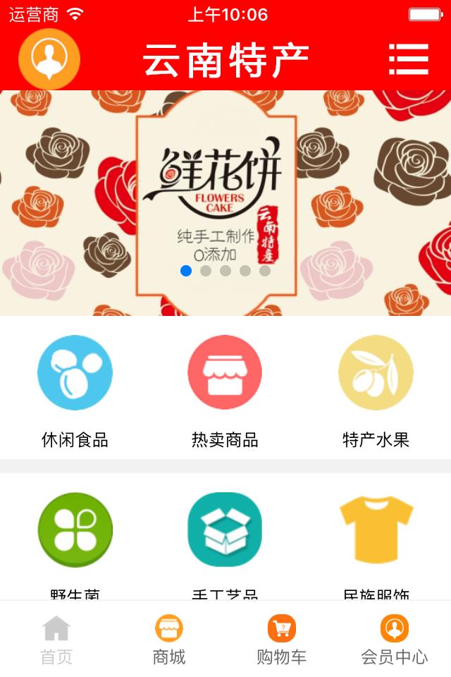 云南特产平台 v2.0.0