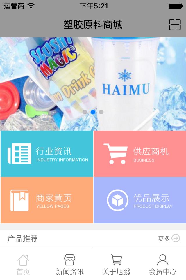 塑胶原料商城 v2.0.0