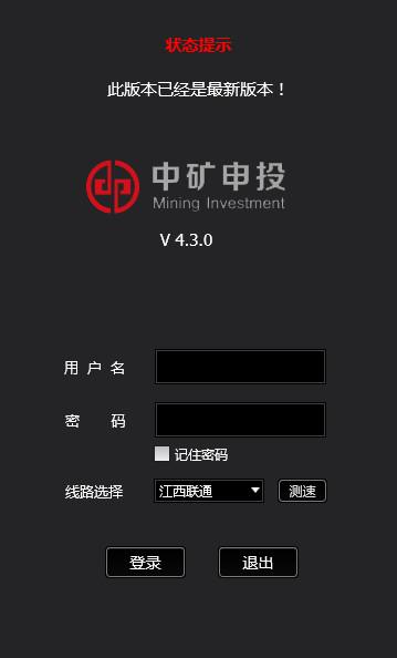 中矿申投大宗商品订购系统 v4.3.0官方版