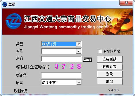 江西文通大宗商品交易客户端 v4.1官方版
