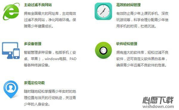 綠色上網電腦版 V5.0官方版