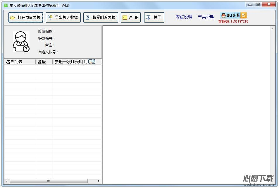 星云微信聊天记录恢复查看助手V5.0.93 官方版_wishdown.com