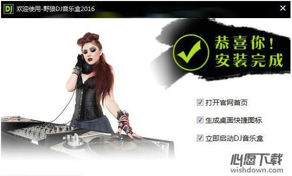 野狼DJ音乐盒 v4.0 官方版