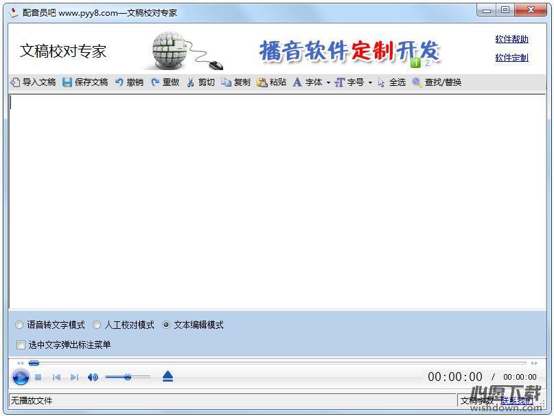 文稿校对专家 v1.0 官方版