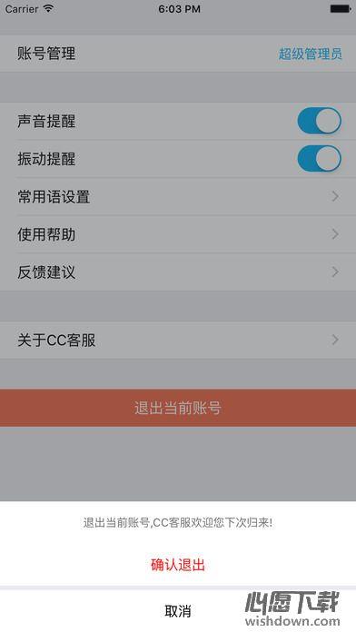 CC客服手机版 v1.0.0.8