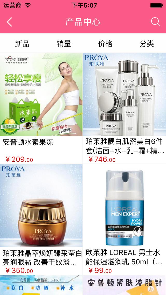 化妆品采购商城v1.0.0_wishdown.com