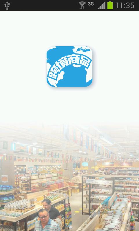 跨境商品 v1.0