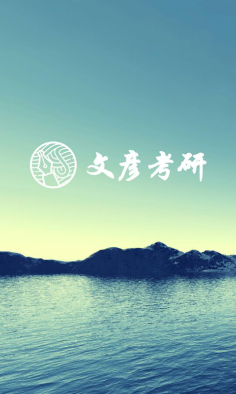 文彥考研 v2.13.2