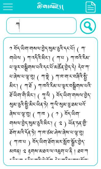 藏文词典app v2.3