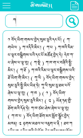 藏文?#23454;�app v2.3
