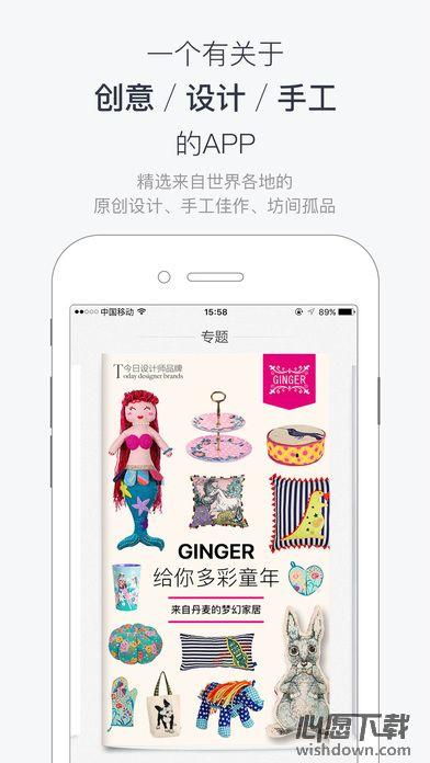 想去iphone版 v4.4.2