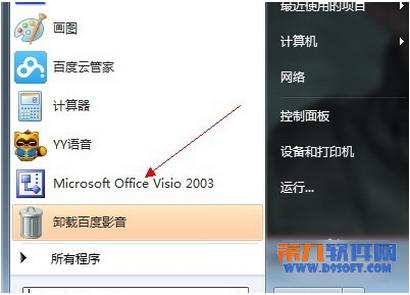 如何安装Office Visio 心愿下载教程