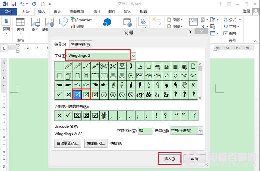 文档对错符号在哪来?Word2013怎样在小方框中打勾或打叉