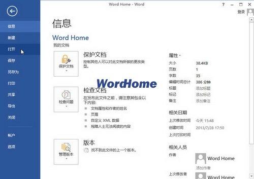 怎样在Word2013中打开最近使用的文档 心愿下载教程