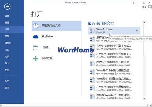 选择最近使用的Word文档