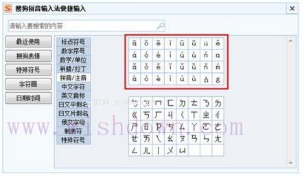 搜狗拼音输入法怎么打汉语拼音、日文符号、特殊符号 心愿下载教程