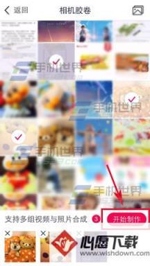 天天P图如何制作10秒视频_www.rkdy.net