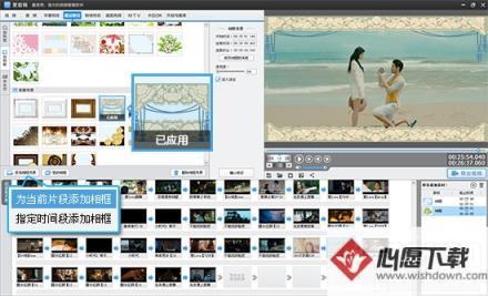 爱剪辑给视频加相框教程 心愿下载教程