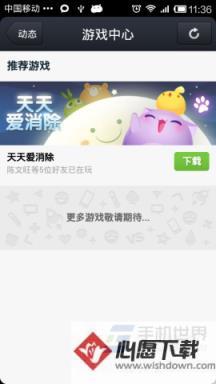 手机QQ游戏中心在哪?_wishdown.com