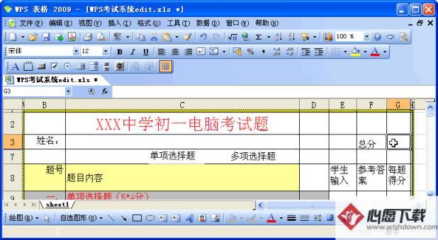 用WPS表格制作考试系统 心愿下载教程教程