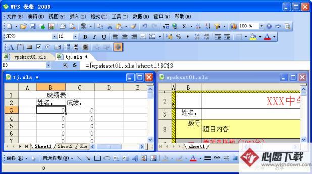 用WPS表格制作考试系统_wishdown.com
