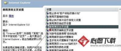 xp系统下出现IE主页被锁定应该怎么解决呢?