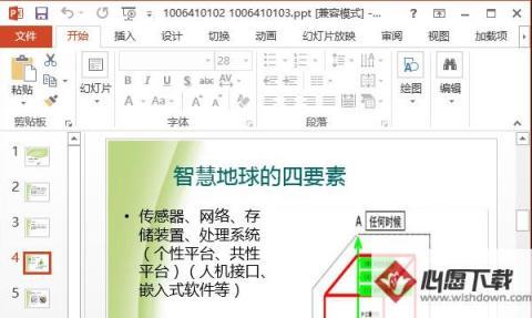 word2013中怎样进行屏幕截图 心愿下载教程
