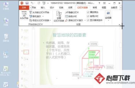 word2013中怎样进行屏幕截图_www.rkdy.net