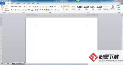 Word如何进行屏幕截图   心愿下载教程