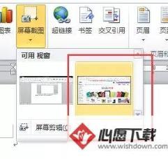 Word如何进行屏幕截图_wishdown.com