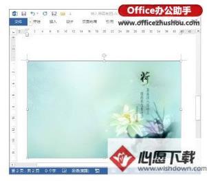 Word文档中插入屏幕截图的方法
