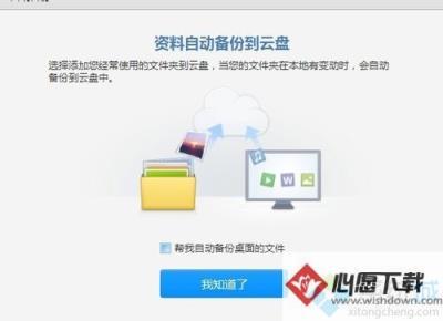 选择本文件夹为同步文件夹