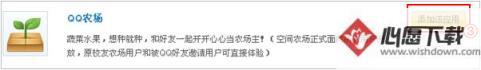 """在QQ空间里,如何添加""""QQ农场""""游戏?_wishdown.com"""