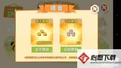 QQ农场怎么在手机上玩蜂巢_wishdown.com