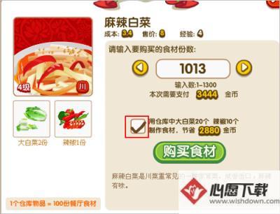 QQ农场的食材,在餐厅中如何使用?    心愿下载教程
