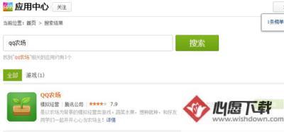 qq农场图标怎么点亮_wishdown.com