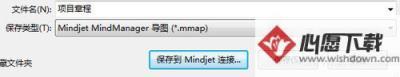 MindManager思维导图怎么共享导图?_wishdown.com