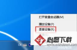 Win7系统如何打开自带的录音机 心愿下载教程