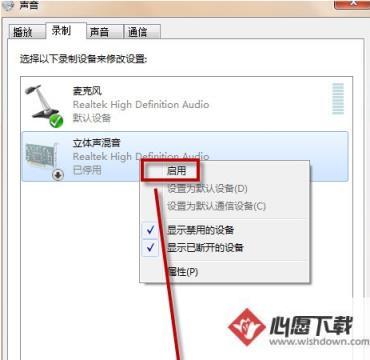 Win7系统如何打开自带的录音机_wishdown.com