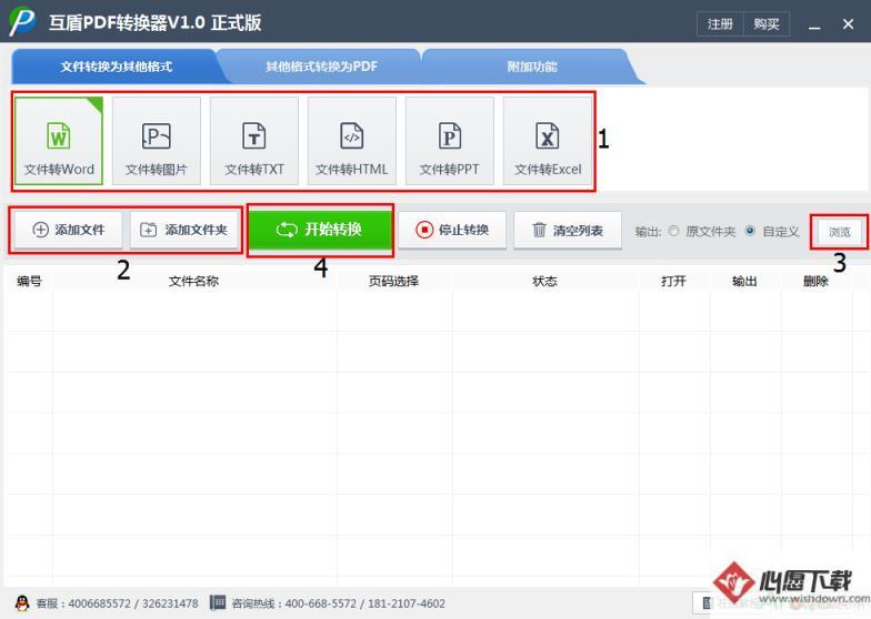 PDF转换器,互盾PDF转换器,PDF转换成Word教程,互盾PDF转换器使用方法