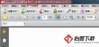 PDF怎样转换成Word 心愿下载教程