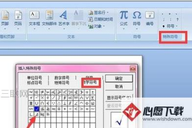 word2007如何输入对号_wishdown.com