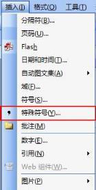 word对号怎么打输入技巧? 注册送白菜网站教程