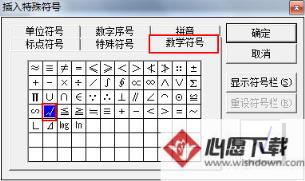 word对号怎么打开(输入技巧)